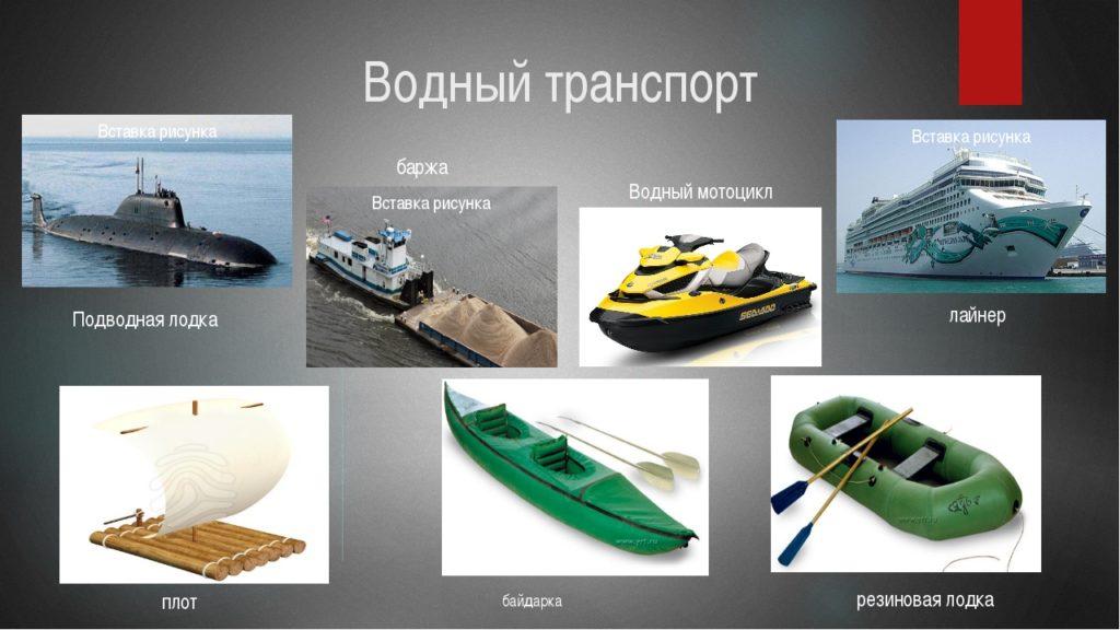 Классификация водного транспорта